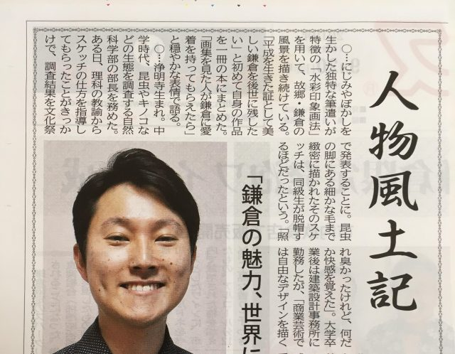 鎌倉タウンニュースに紹介されました。2019年9月