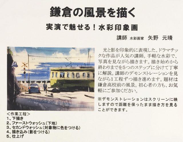 朝日カルチャー横浜にて講座をさせて戴きました。
