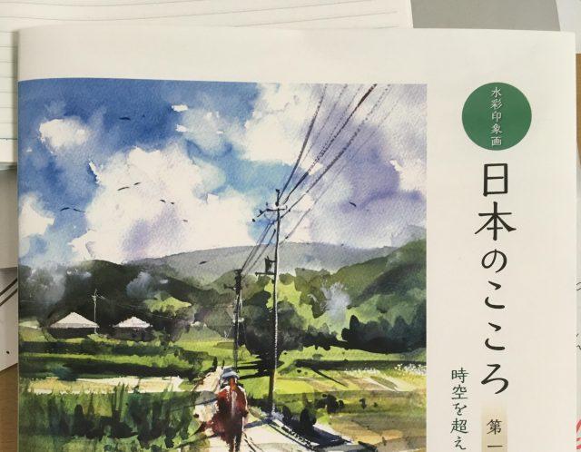 新画集・発売
