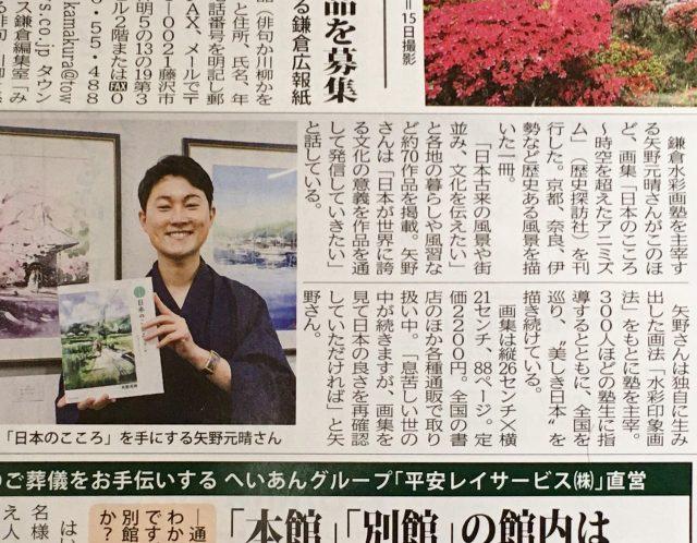 新画集の記事が地元紙に掲載