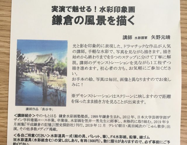 朝日カルチャーで水彩講座開催!