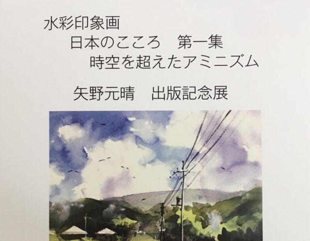 〜画集出版記念展〜
