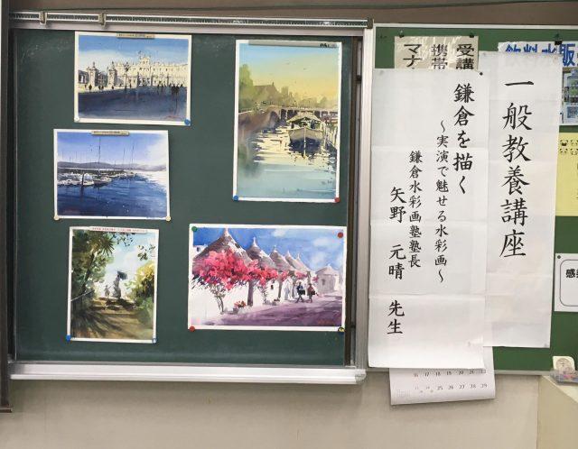 鎌倉教養センターで水彩講座